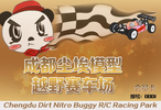 Chengdu Dirt Nitro Buggy RC Racing Park